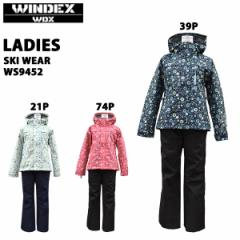windex ウインデックス スキーウェア レディース スノーウェア 上下セット WS-9452