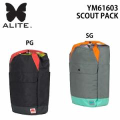 alite/エーライト SCOUT PACK スカウトパック ディパック バックパック バッグ YM61603【RCP】