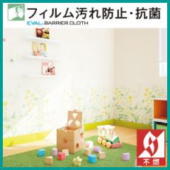 【 壁紙 のり付き DIY】 壁紙 のりつき クロス 不燃 抗菌 フィルム汚れ防止 クローバー 草 表面強