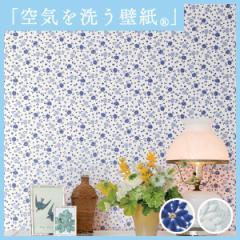 【 壁紙 のり付き DIY】 壁紙 のりつき クロス 花 花柄 フラワー 青 機能性壁紙 空気を洗う壁紙