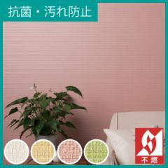 【 壁紙 のり付き DIY】 壁紙 のりつき クロス 不燃 織物調 ピンク 機能性壁紙 抗菌性 汚れ防止