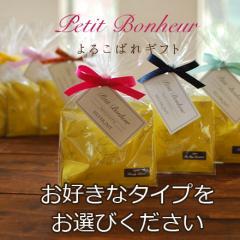 紅茶 プチギフト プチボヌール 1配送1000円以上のお買い上げで送料無料