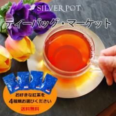 紅茶 ティーバッグ・マーケット・セット 送料無料