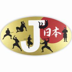 ステッカー 忍者 オーバル和柄 JAPAN 日本 忍者 オーバル デザイン おしゃれ 大人【DM便1】