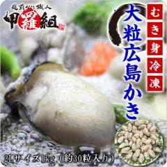 ジャンボ広島かき1kg(解凍後850g/30粒前後※2Lサイズ加熱用)【カキ】【牡蠣】【かき】