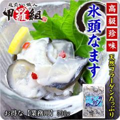 天然コラーゲンたっぷり♪北国の高級珍味!氷頭なます(鮭軟骨の酢和え)業務用たっぷり500g【ひずなます】【氷頭ナマス】