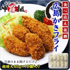 当店オリジナルの特注品!市販されていない超特大サイズの広島かきフライ45g×10個入り【カキフライ】【牡蠣フライ】【かきフライ】