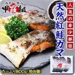 人気の希少部位!天然紅鮭カマどっさり800g(約8個/大小バラツキあり)【鮭かま】