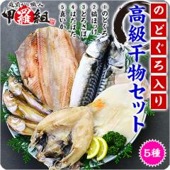 【送料無料】高級干物5種セット(のどぐろ、縞ほっけ、とろさば、真いか、はたはた)御歳暮 のし ※北海道・沖縄県へは追加送料756円