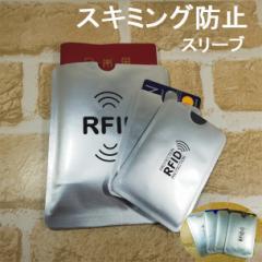 スキミング防止用 スリーブ RFID パスポート クレジットカード 個人情報保護 海外旅行
