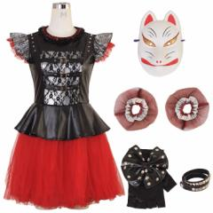 コスプレ コスチューム一式 5点セット ベビーメタル  キツネ面付 ハロウィン 衣装 costume1014