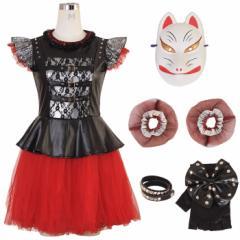 コスプレ コスチューム 5点セット ベビーメタル MOAMETAL  キツネ面付 ハロウィン 衣装 costume976