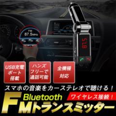 FMトランスミッター bluetooth ブルートゥース 高音質 ハンズフリー 自動車用 通話 スマホ 車載 車内 ワイヤレス 音楽再生 充電用
