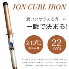 カールアイロン ヘアアイロン 巻き髪 プロ仕様 直径22mm 220℃ 携帯便利