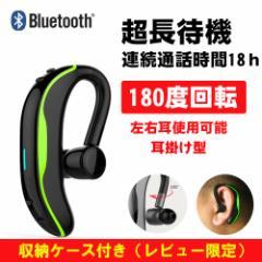 ブルートゥースイヤホン Bluetooth 4.1 ワイヤレスイヤホン 耳掛け型 片耳 最高音質 マイク内蔵 180°回転 超長待機時間