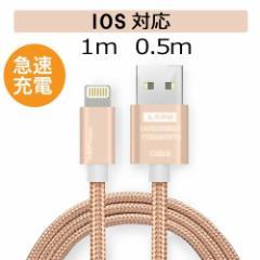 スマホ iphone ケーブル USB ケーブル スマホ ケーブル 急速 充電 ケーブル 強化ナイロン製 0.5m 1m sale レビュー限定