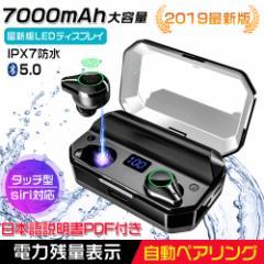 ワイヤレスイヤホン ブルートゥースイヤホン Bluetooth 5.0 左右分離型 自動ペアリング IPX7完全防水 両耳通話 スマホも充電 7000mAh 大