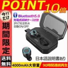ワイヤレスイヤホン ブルートゥースイヤホン Bluetooth 5.0 左右分離型 自動ペアリング IPX7完全防水 両耳通話 スマホも充電 大容量