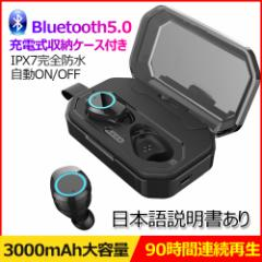 3000mA大容量 ワイヤレス イヤホン Bluetooth 5.0 両耳 片耳 コードレスイヤホン 高音質  スポーツ モバイルバッテリー 音量調整 防水