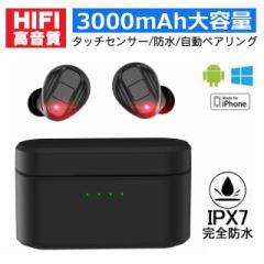 イヤホン 自動ペアリング IPX7防水 タッチ式 HIFI高音質 iphone Android 対応 siri対応 重低音 高音質 ノイズキャンセル