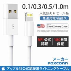 Apple純正充電ケーブル iPhone充電ケーブル MFI認証 1.0m/0.5m/0.3m/0.1m Foxconn製モバイルバッテリー ライトニング 最大18カ月保証