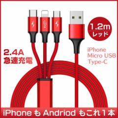 充電ケーブル Lightning MicroUSB Type-B USB Type-C 3in1急速充電 安定 ライトニング iPhone 1.2m コネクタ ナイロン編み スマホ