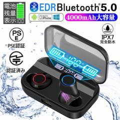 ワイヤレスイヤホン bluetooth5.0 ブルートゥースイヤホン カナル型4000mAh大容量 型 IPX7防水 iPhone Android Siri対応マイク内蔵 技適
