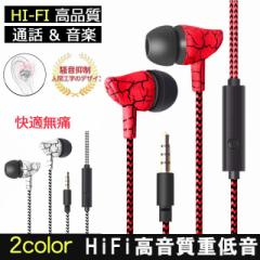 有線イヤホン 高音質 通話可能マイク付き ステレオヘッドホン 音量調整 Hi-Fi 遮音 重低音