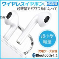 ワイヤレスイヤホン Bluetooth 4.2 ステレオ ブルートゥース オープン iphone6s iPhone7 8 x Plus android ヘッドセット ヘッドホン