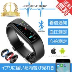 スマートウォッチ 血圧測定 Line通知 ストップウォッチ機能 スマートブレスレット  防水 歩数計心拍数 睡眠検測 日本語 iPhone/Android