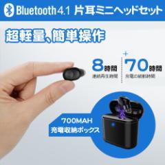ワイヤレスイヤホン Bluetooth 片耳仕様イヤホン 充電BOX付 700MAH充電ケース付き 8時間連続再生