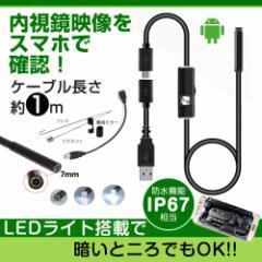 マイクロスコープ 内視鏡 防水 スマホ USB 接続 LED ライト 1m 配管 整備 撮影 PC スマートフォン タブレット カメラ スマホ 対応 防水