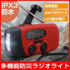 防災ラジオ 防災ソーラーラジオ 手回しラジオ AM/FM携帯ラジオ ラジオライト USB手回し発電 ソーラー 充電 手回し充電 1000mAH付き