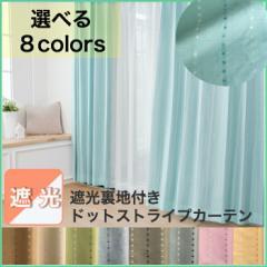EO-遮光裏地付ドットストライプカーテン【幅100 or 200cm×丈80~140cm】