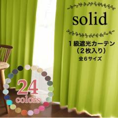 EO-ソリッド1級遮光カーテン【幅100 or 200cm×丈80~140cm】