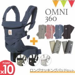 【セット】ERGO BABY ベビーキャリア オムニ360+コピールミ ロングサッキングパッド|抱っこ紐 よだれパッド
