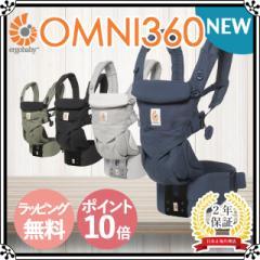 【日本正規品2年保証】エルゴ 抱っこ紐 オムニ 360【最新ウエストベルト付】【ポイント10倍】★