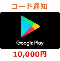 [送料無料]Google Playギフトカード 10,000円 コード通知 ポイント利用可 クレジット可(商品説明参照)