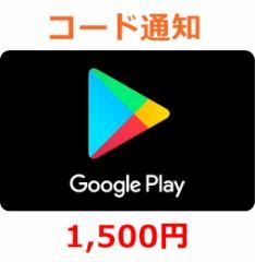 [送料無料]Google Playギフトカード 1,500円 コード通知 ポイント可 PayPal可(手数料別途。商品説明欄参照)