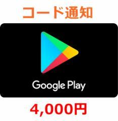 [送料無料]Google Playギフトカード 4,000円 コード通知 ポイント利用可 クレジット可(商品説明参照)