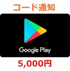 [送料無料]Google Playギフトカード 5,000円 コード通知 ポイント利用可 クレジット可(商品説明参照)