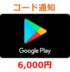 [送料無料]Google Playギフトカード 6,000円 コード通知 ポイント利用可 クレジット可(商品説明参照)