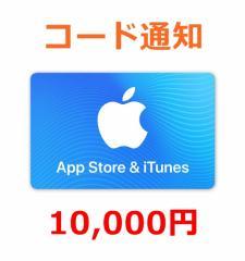 [送料無料]iTunesギフトカード 10,000円 コード通知 ポイント利用可 クレジット可(商品説明参照)