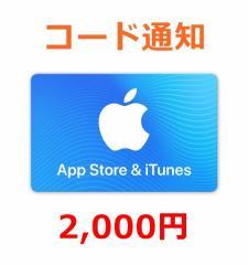 [送料無料]iTunesギフトカード 2,000円 コード通知 ポイント可 PayPal可(手数料別途。商品説明欄参照)