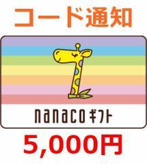 [送料無料]nanacoギフトカード 5,000円 コード通知 ポイント可 PayPal可(手数料別途。商品説明欄参照)