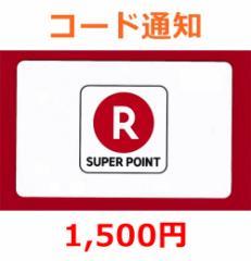 [送料無料]楽天ポイントギフトカード 1,500円 コード通知 ポイント可 PayPal可(手数料別途。商品説明欄参照)