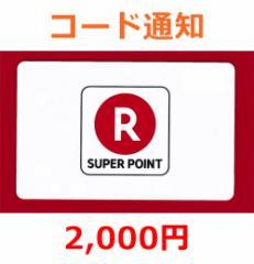 [送料無料]楽天ポイントギフトカード 2,000円 コード通知 ポイント利用可 クレジット可(商品説明参照)