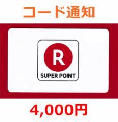 [送料無料]楽天ポイントギフトカード 4,000円 コード通知 ポイント利用可 クレジット可(商品説明参照)