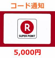 [送料無料]楽天ポイントギフトカード 5,000円 コード通知 ポイント可 PayPal可(手数料別途。商品説明欄参照)