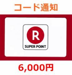 [送料無料]楽天ポイントギフトカード 6,000円 コード通知 ポイント利用可 クレジット可(商品説明参照)